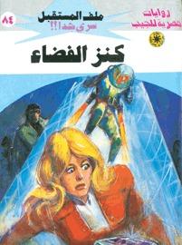 رواية كنز الفضاء ملف المستقبل 84 – نبيل فاروق