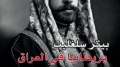 كتاب بريطانيا في العراق صناعة ملك ودولة . بيتر سلغليت