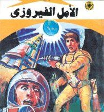 رواية الأمل الفيروزي ملف المستقبل 85 – نبيل فاروق
