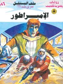 رواية الإمبراطور ملف المستقبل 86 – نبيل فاروق