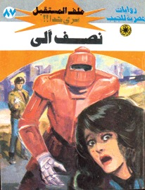 رواية نصف آلى ملف المستقبل 87 – نبيل فاروق