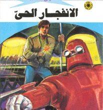رواية الانفجار الحي ملف المستقبل 88 – نبيل فاروق