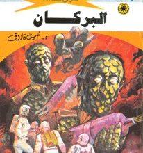 رواية البركان ملف المستقبل 89 – نبيل فاروق