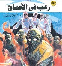 رواية رعب في الأعماق ملف المستقبل 90 – نبيل فاروق