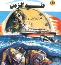 رواية ضد الزمن ملف المستقبل 91 – نبيل فاروق