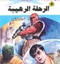 رواية الرحلة الرهيبة ملف المستقبل 92 – نبيل فاروق