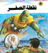 رواية نقطة الصفر ملف المستقبل 93 – نبيل فاروق