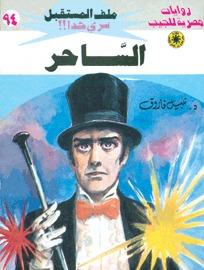 رواية الساحر ملف المستقبل 94 – نبيل فاروق