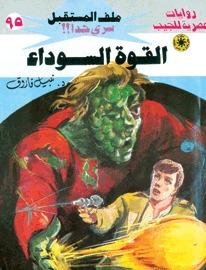 رواية القوة السوداء ملف المستقبل 95 – نبيل فاروق