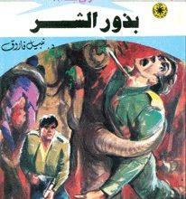 رواية بذور الشر ملف المستقبل 96 – نبيل فاروق