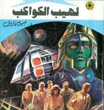 رواية لهيب الكواكب ملف المستقبل 97 – نبيل فاروق