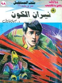 رواية نيران الكون ملف المستقبل 98 – نبيل فاروق