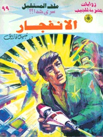 رواية الانفجار ملف المستقبل 99 – نبيل فاروق