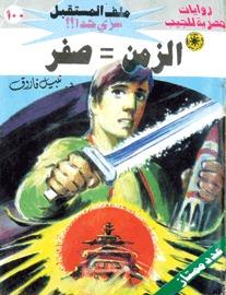 رواية الزمن = صفر ملف المستقبل 100 – نبيل فاروق