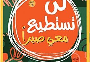كتاب لن تستطيع معي صبرا . كريم الشاذلي