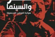 كتاب هتلر والسينما هواية الفوهرر المجهولة – بيل نيفن