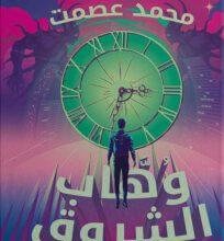 رواية وهاب الشروق - محمد عصمت