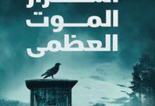 كتاب أسرار الموت العظمى ومن ورائهم برزخ - محمد الشيخ