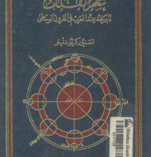 كتاب علم الفلك تاريخه عند العرب في القرون الوسطى - كرلو نلينو