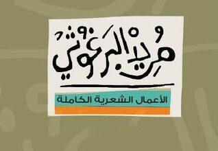 كتاب الأعمال الشعرية الكاملة - مريد البرغوثي