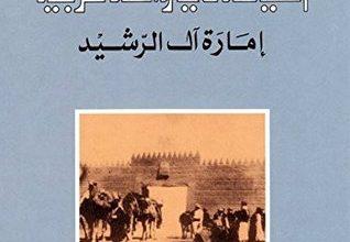 كتاب السياسة في واحة عربية إمارة آل الرشيد - مضاوي الرشيد