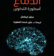 تحميل كتاب الدماغ أسطورة التكوين – ديفيد إيجلمان