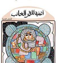 كتاب أغنية للقمر الغائب - خيري شلبي