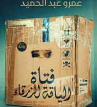تحميل رواية فتاة الياقة الزرقاء – عمرو عبد الحميد