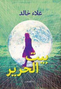 رواية بيت الحرير - علاء خالد