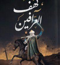 تحميل رواية كهف العرافين – عاصم علاء