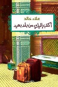 كتاب أكتب إليك من بلد بعيد - علاء خالد