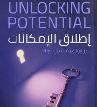 تحميل كتاب إطلاق الإمكانات – مايكل ك. سيمبسون