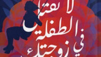 تحميل كتاب لا تقتل الطفلة في زوجتك – محمود توفيق