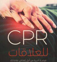 تحميل كتاب CPR للعلاقات – آمال عطية