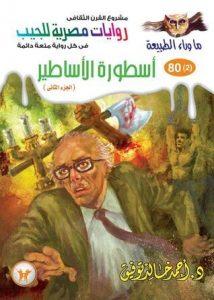 رواية أسطورة الأساطير الجزء الثاني - أحمد خالد توفيق