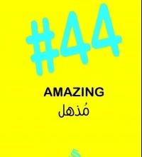 كتاب مذهل 44# - علا ديوب