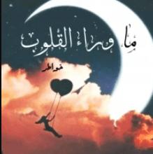 كتاب ما وراء القلوب – إيمان أشرف محمد