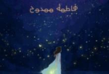 كتاب للعوض شعور آخر – فاطمة ممدوح محمد