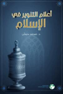 كتاب أعلام التنوير – د/ محمد حبش