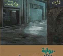 رواية الأكزخانة – مصعب المصيلحي