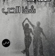 كتاب على شفا الحب – مي محمد عبدالوهاب الباشا