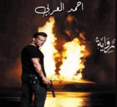 رواية اللحظة الأخيرة – أحمد العربي عبد الحميد