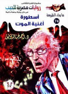 رواية أسطورة حامل الضياء الجزء الثاني - أحمد خالد توفيق