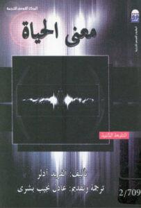 كتاب معنى الحياة - ألفريد آدلر
