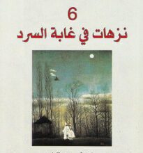 كتاب 6 نزهات في غابة السرد – أمبرتو إيكو