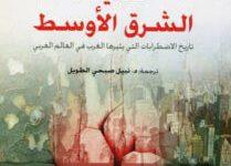 كتاب تفتيت الشرق الأوسط - جيرمي سولت