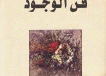كتاب فن الوجود - إريك فروم