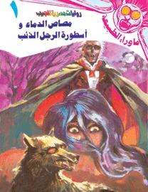 رواية مصاص الدماء و أسطورة الرجل الذئب - أحمد خالد توفيق