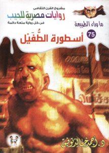 رواية أسطورة الطفيل . أحمد خالد توفيق