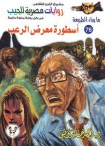 رواية أسطورة معرض الرعب . أحمد خالد توفيق